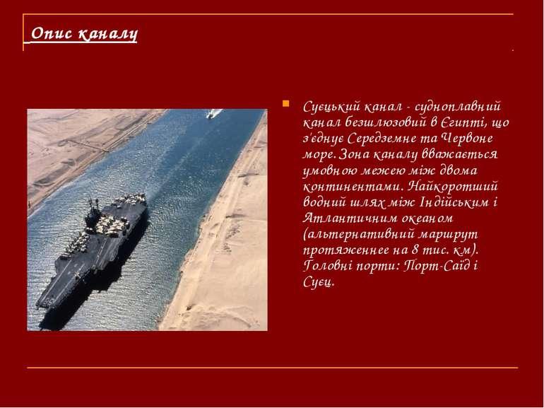 Опис каналу Суєцький канал - судноплавний канал безшлюзовий в Єгипті, що з'єд...
