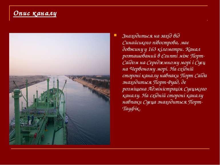 Опис каналу Знаходиться на захід від Синайського півострова, має довжину у 16...