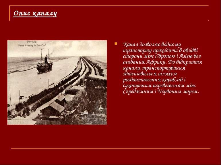 Опис каналу Канал дозволяє водному транспорту проходити в обидві сторони між ...