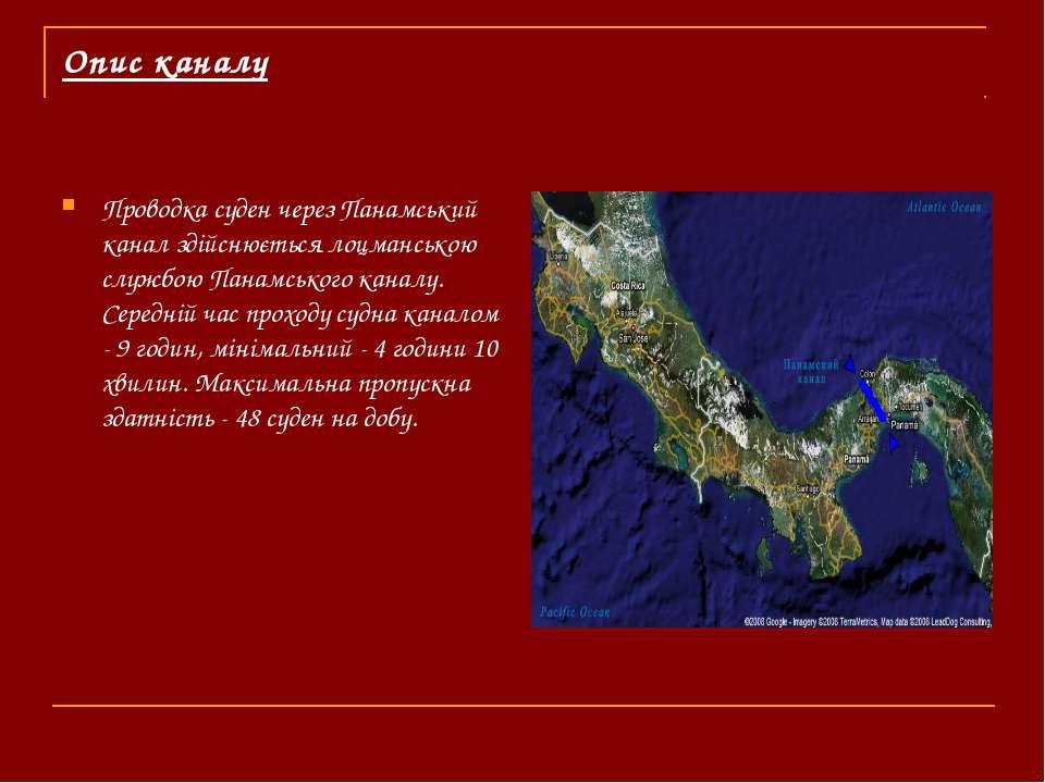 Опис каналу Проводка суден через Панамський канал здійснюється лоцманською сл...