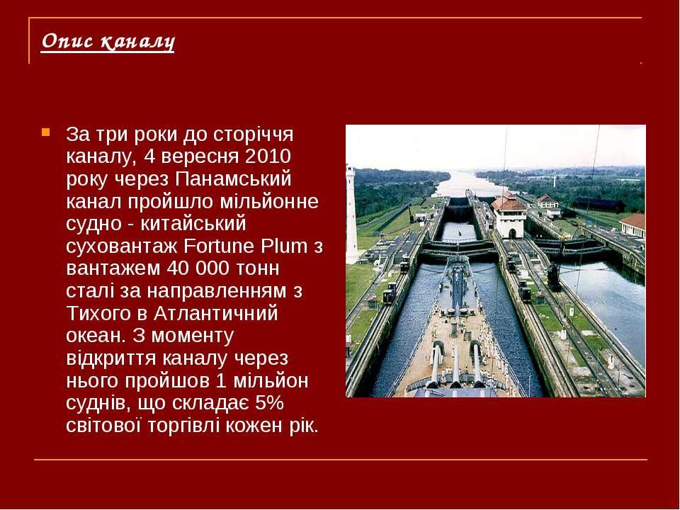 Опис каналу За три роки до сторіччя каналу, 4 вересня 2010 року через Панамсь...