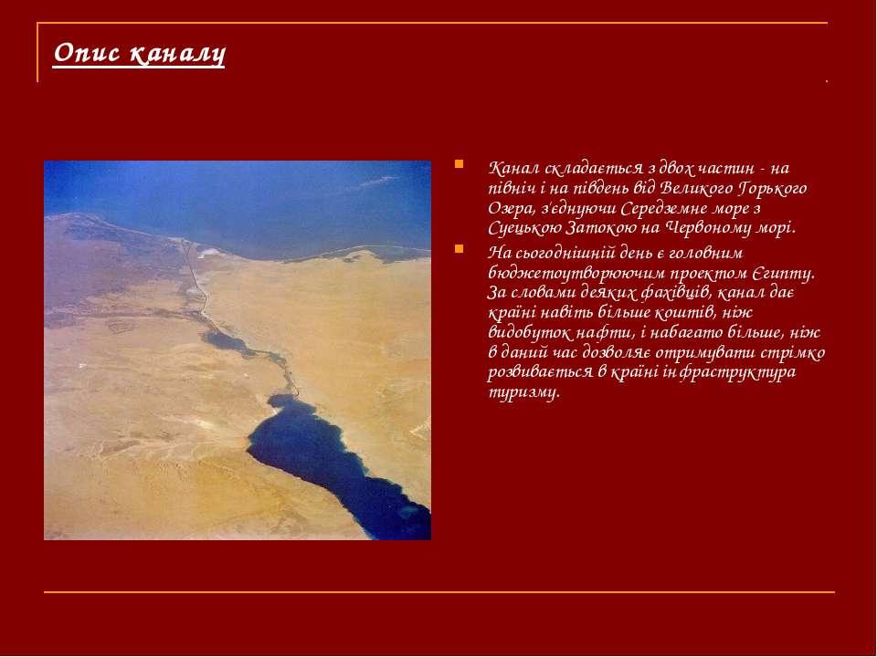 Опис каналу Канал складається з двох частин - на північ і на південь від Вели...