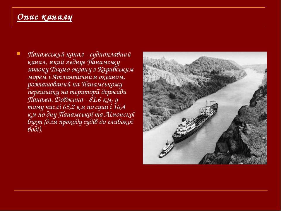 Опис каналу Панамський канал - судноплавний канал, який з'єднує Панамську зат...