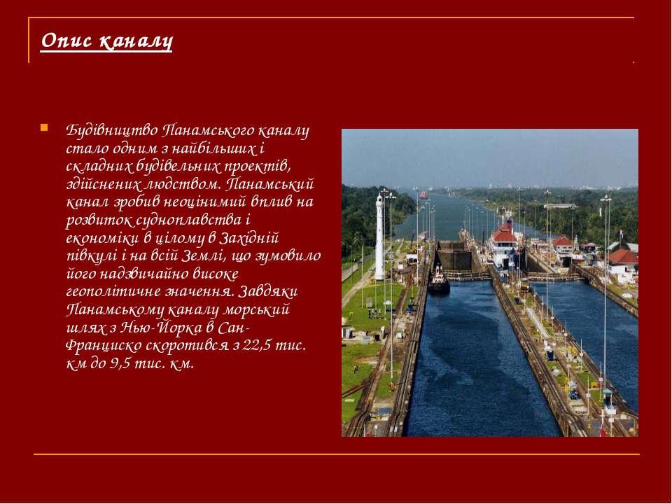 Опис каналу Будівництво Панамського каналу стало одним з найбільших і складни...