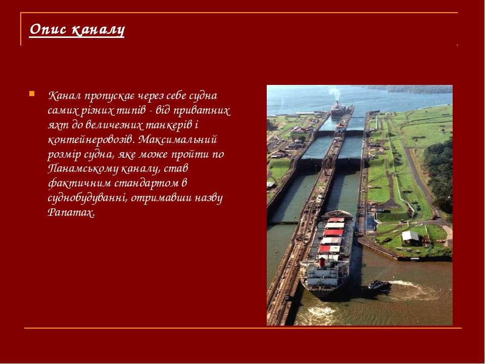 Опис каналу Канал пропускає через себе судна самих різних типів - від приватн...