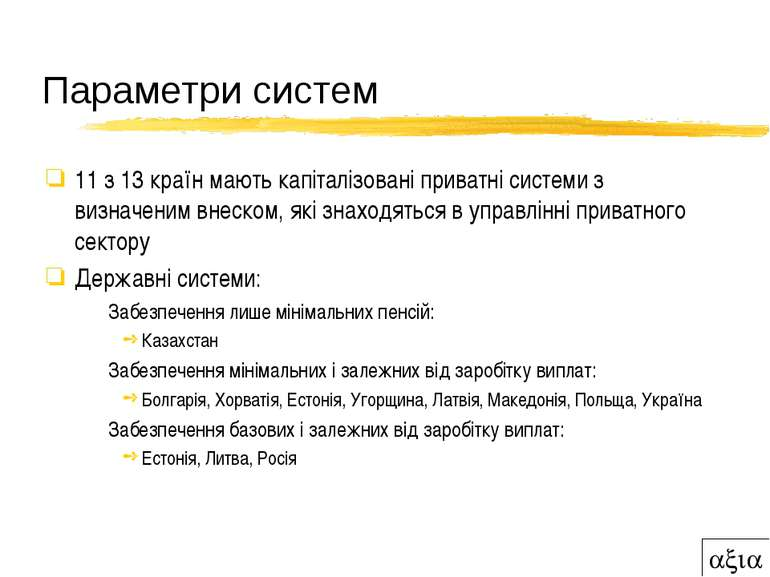 Параметри систем 11 з 13 країн мають капіталізовані приватні системи з визнач...