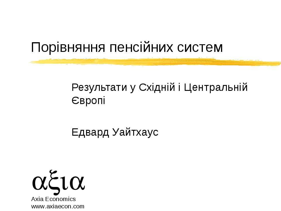 Порівняння пенсійних систем Результати у Східній і Центральній Європі Едвард ...