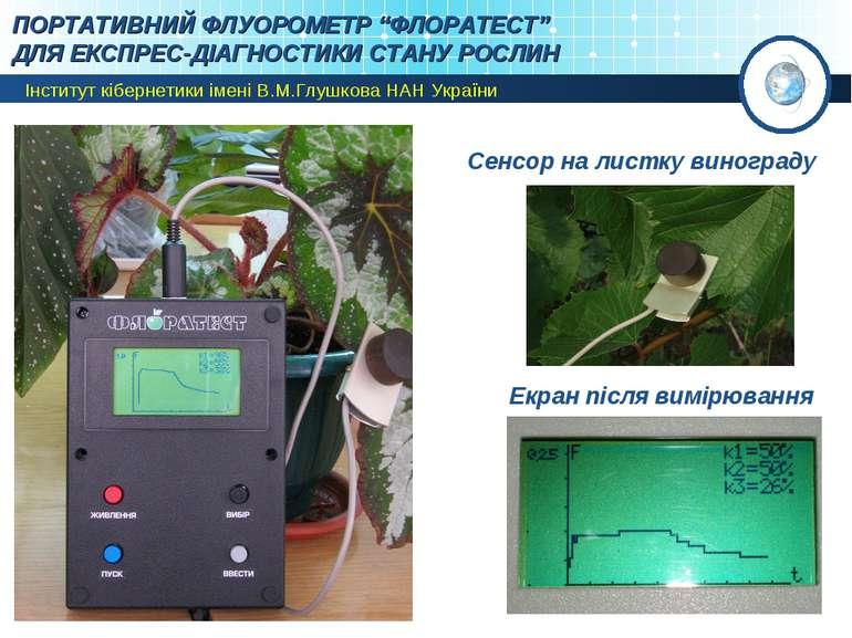 Сенсор на листку винограду Екран після вимірювання Інститут кібернетики імені...