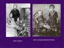Сім'я Горенко Анна з молодшим братом Віктором