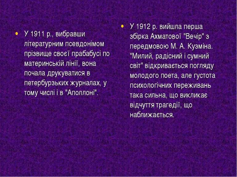 У 1911 р., вибравши літературним псевдонімом прізвище своєї прабабусі по мате...