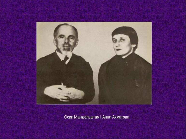 Осип Мандельштам і Анна Ахматова