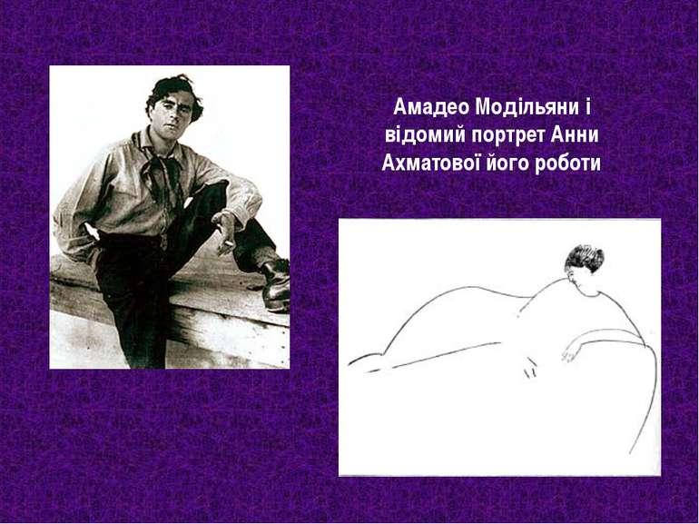 Амадео Модільяни і відомий портрет Анни Ахматової його роботи