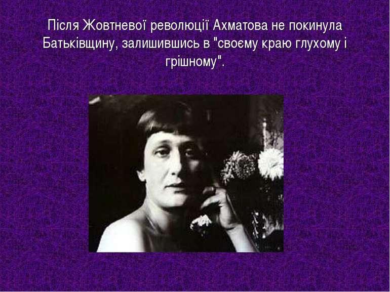 """Після Жовтневої революції Ахматова не покинула Батьківщину, залишившись в """"св..."""