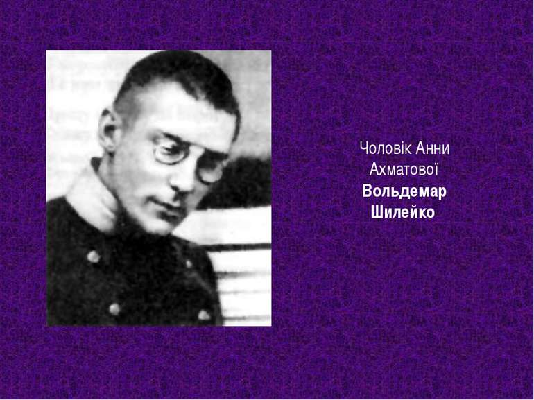 Чоловік Анни Ахматової Вольдемар Шилейко
