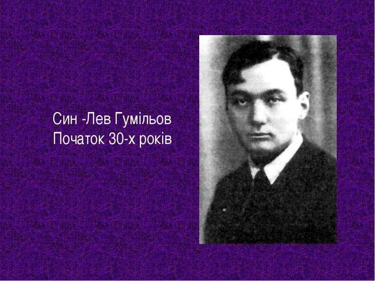 Син -Лев Гумільов Початок 30-х років