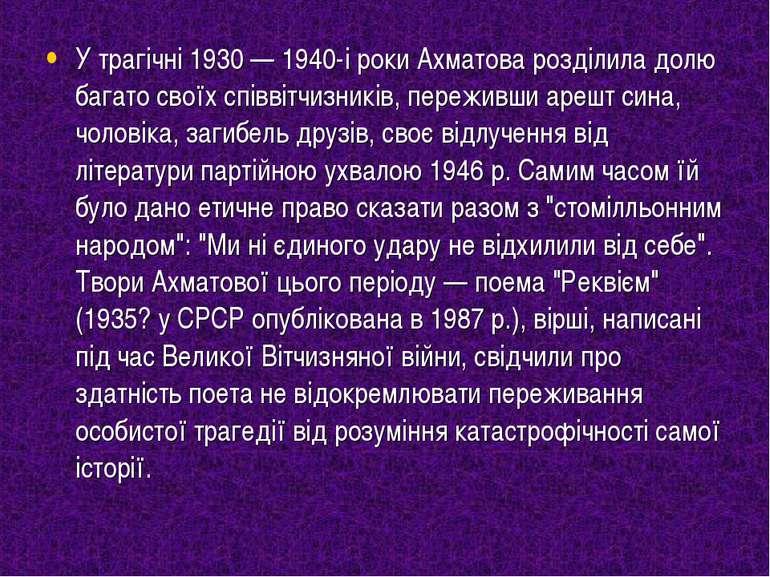 У трагічні 1930 — 1940-і роки Ахматова розділила долю багато своїх співвітчиз...