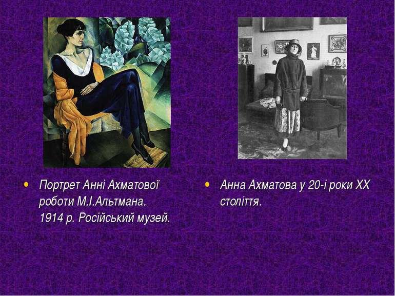 Портрет Анні Ахматової роботи М.І.Альтмана. 1914 р. Російський музей. Анна Ах...