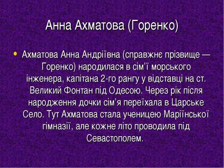Анна Ахматова (Горенко) Ахматова Анна Андріївна (справжнє прізвище — Горенко)...