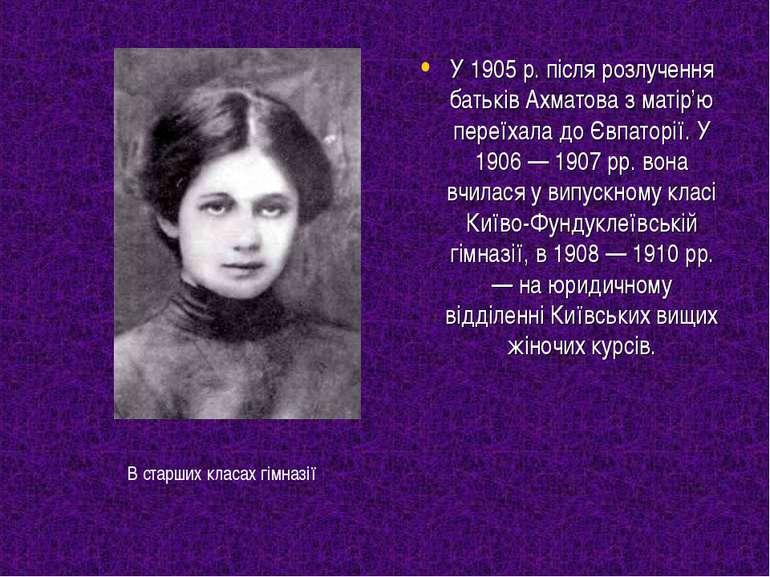 У 1905 р. після розлучення батьків Ахматова з матір'ю переїхала до Євпаторії....