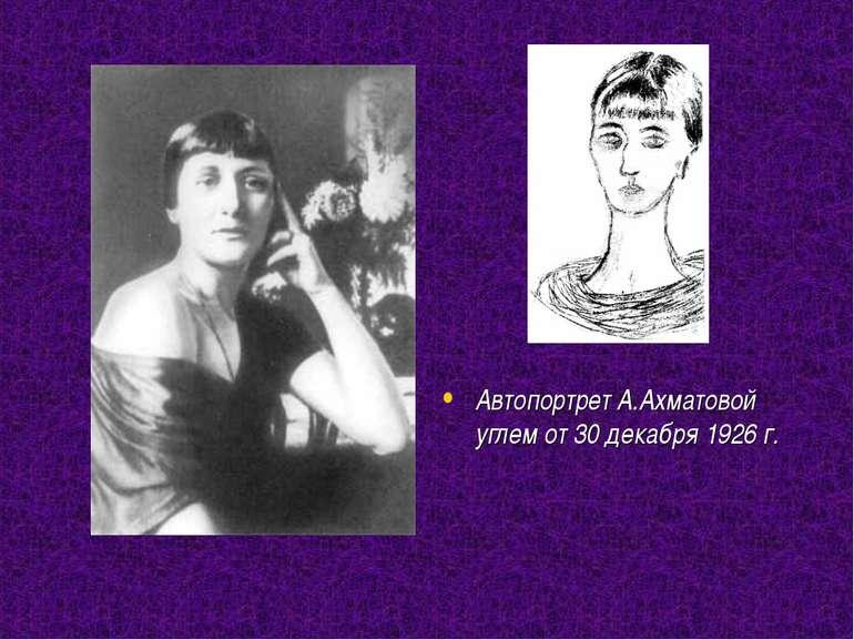 Автопортрет А.Ахматовой углем от 30 декабря 1926 г.