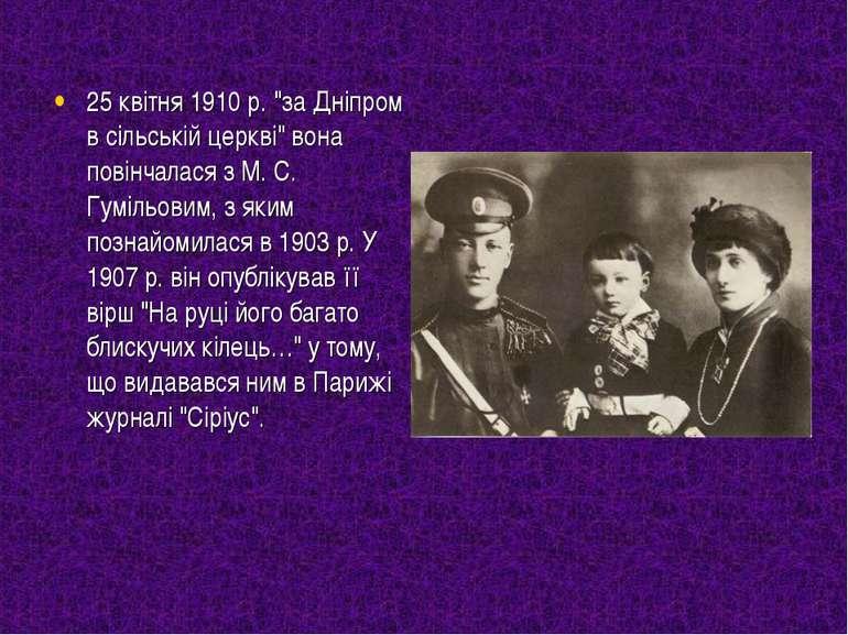 """25 квітня 1910 р. """"за Дніпром в сільській церкві"""" вона повінчалася з М. С. Гу..."""