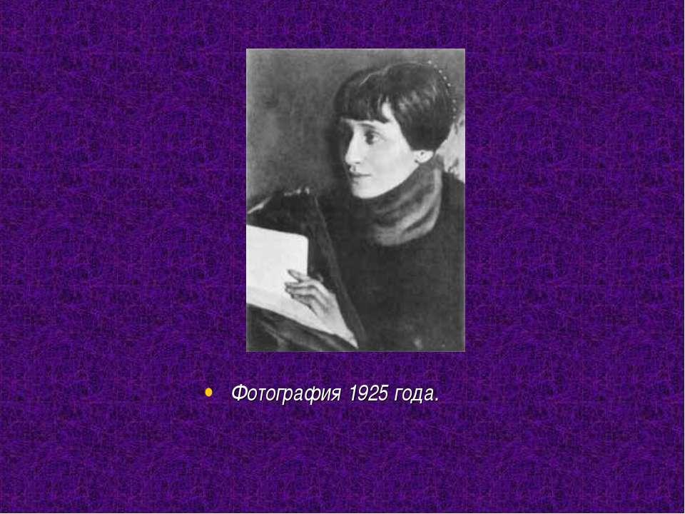 Фотография 1925 года.
