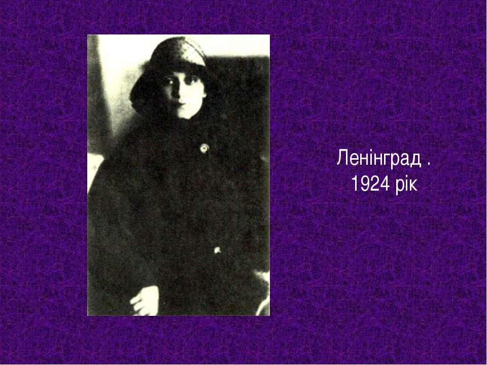 Ленінград . 1924 рік