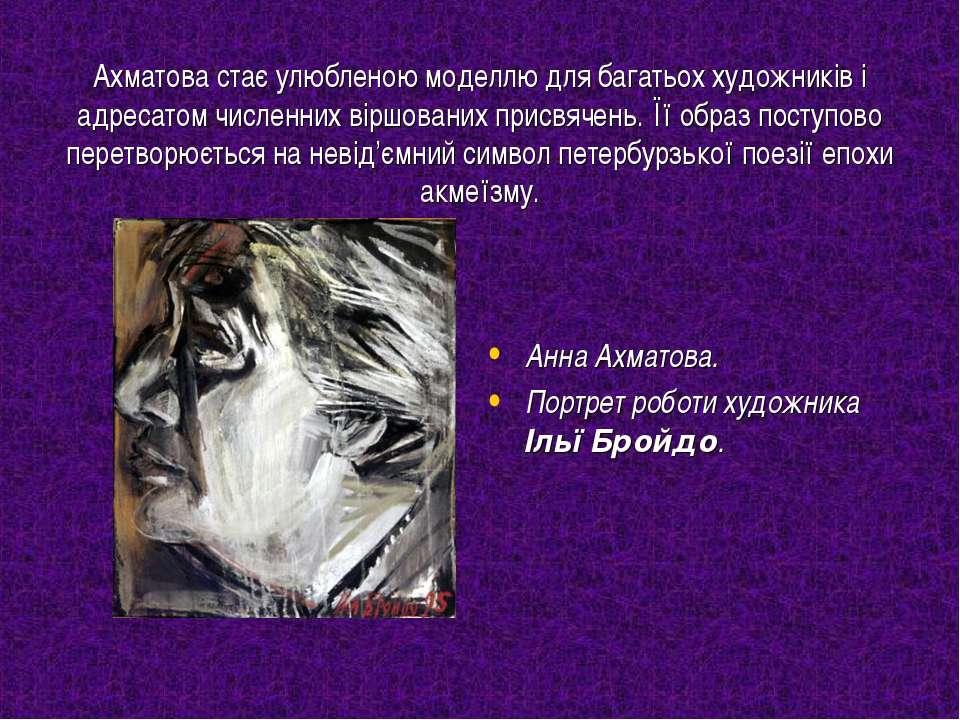 Ахматова стає улюбленою моделлю для багатьох художників і адресатом численних...