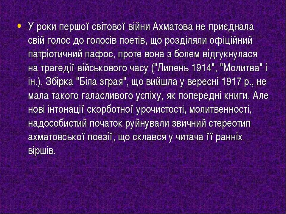 У роки першої світової війни Ахматова не приєднала свій голос до голосів поет...