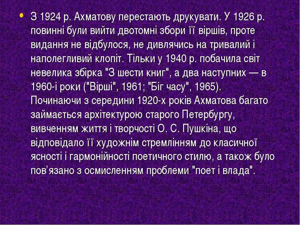 З 1924 р. Ахматову перестають друкувати. У 1926 р. повинні були вийти двотомн...