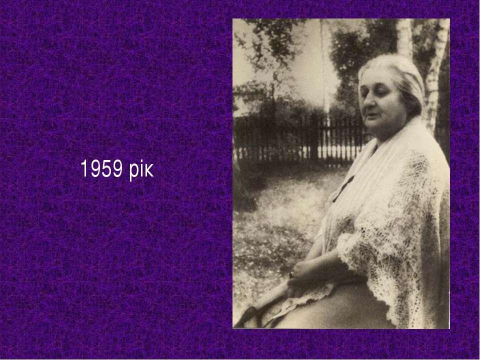 1959 рік