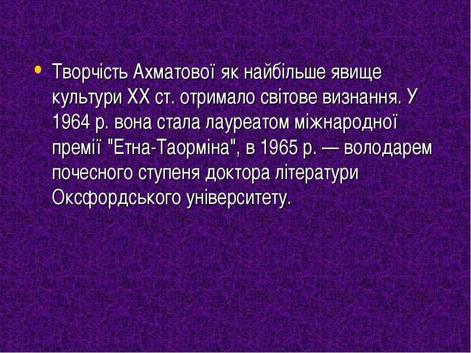 Творчість Ахматової як найбільше явище культури XX ст. отримало світове визна...