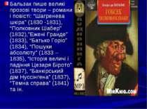 """Бальзак пише великі прозові твори – романи і повісті: """"Шагренева шкіра"""" (1830..."""