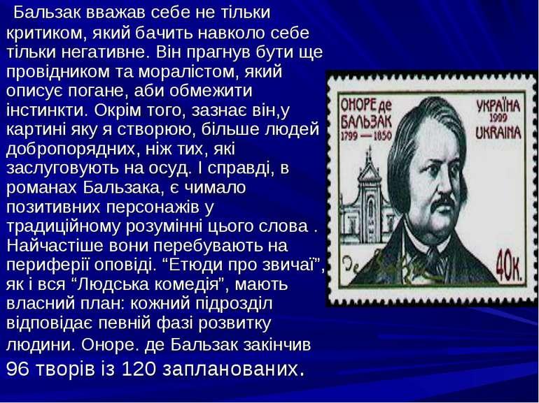 Бальзак вважав себе не тільки критиком, який бачить навколо себе тільки негат...