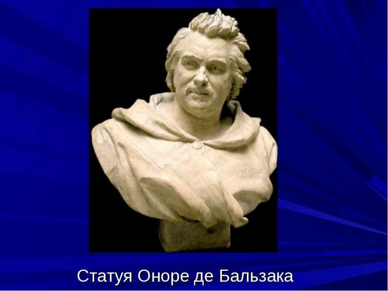 Статуя Оноре де Бальзака