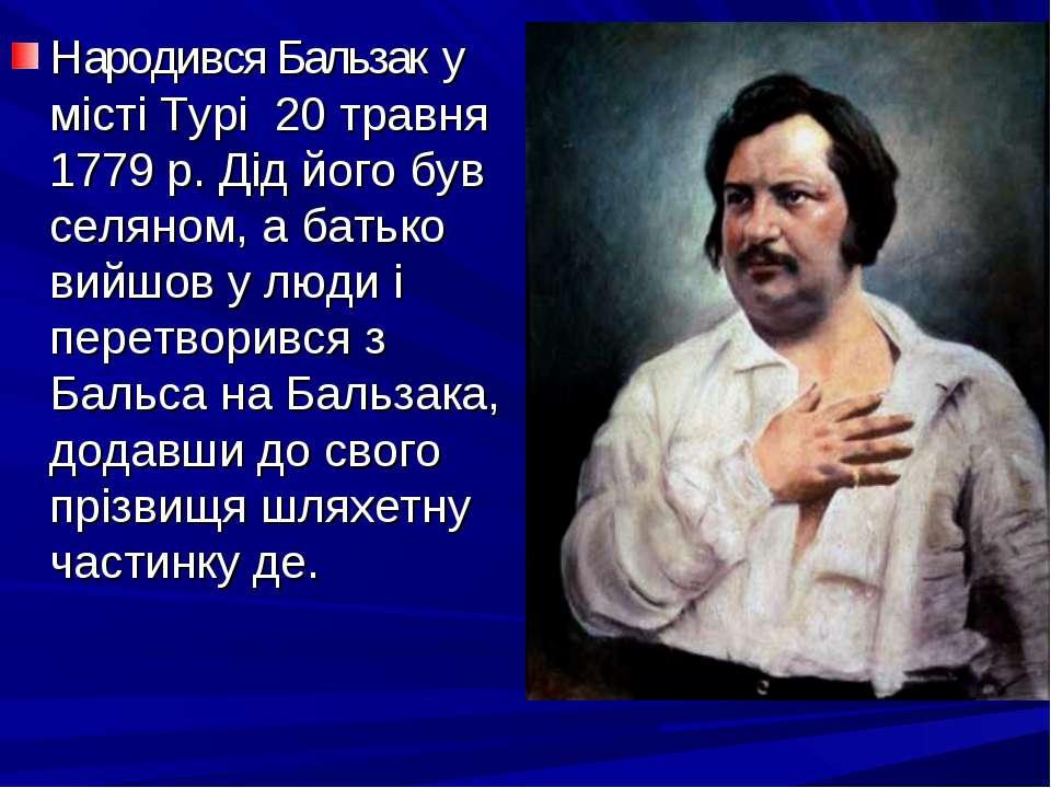 Народився Бальзак у місті Турі 20 травня 1779 р. Дід його був селяном, а бать...