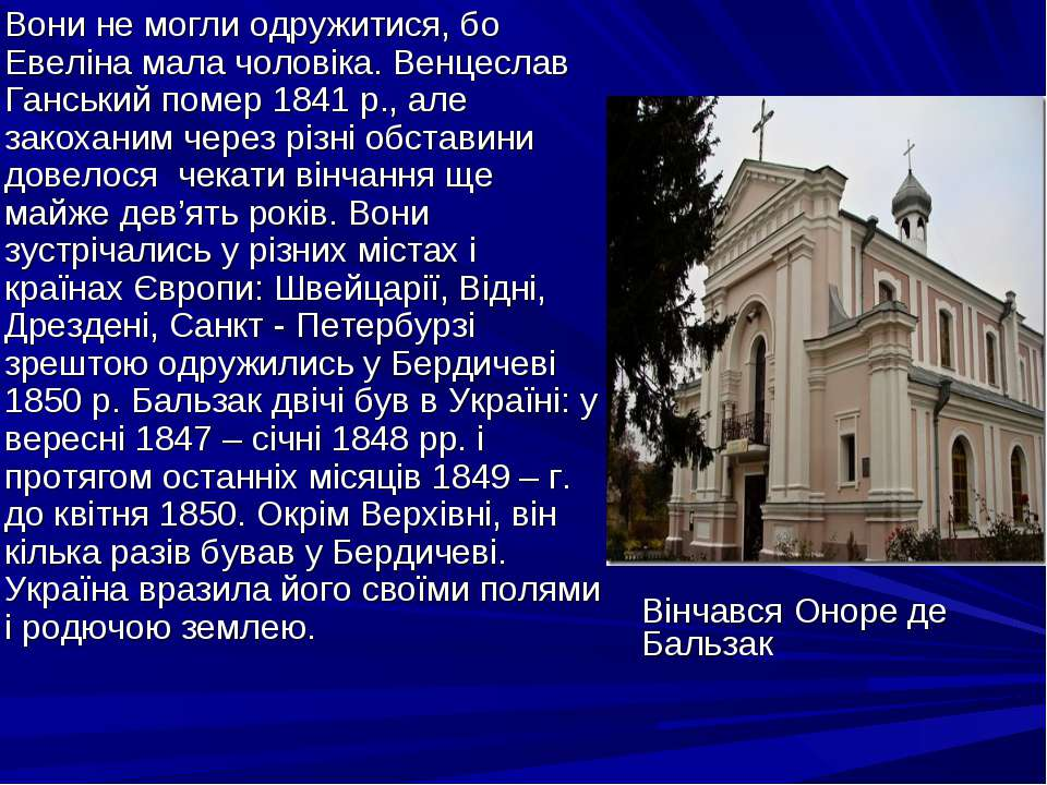 Вони не могли одружитися, бо Евеліна мала чоловіка. Венцеслав Ганський помер ...