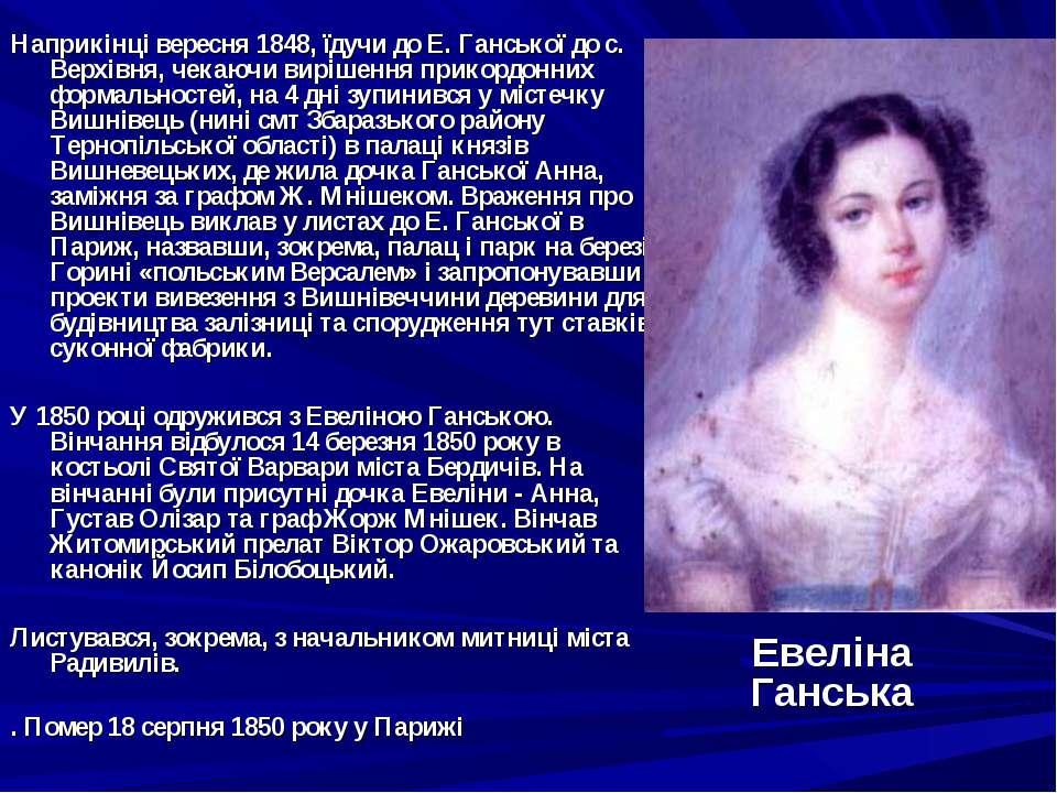 Наприкінці вересня 1848, їдучи до Е. Ганської до с. Верхівня, чекаючи вирішен...