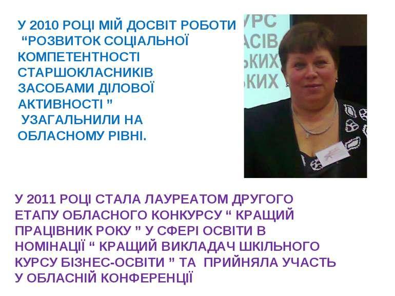 """У 2010 РОЦІ МІЙ ДОСВІТ РОБОТИ """"РОЗВИТОК СОЦІАЛЬНОЇ КОМПЕТЕНТНОСТІ СТАРШОКЛАСН..."""