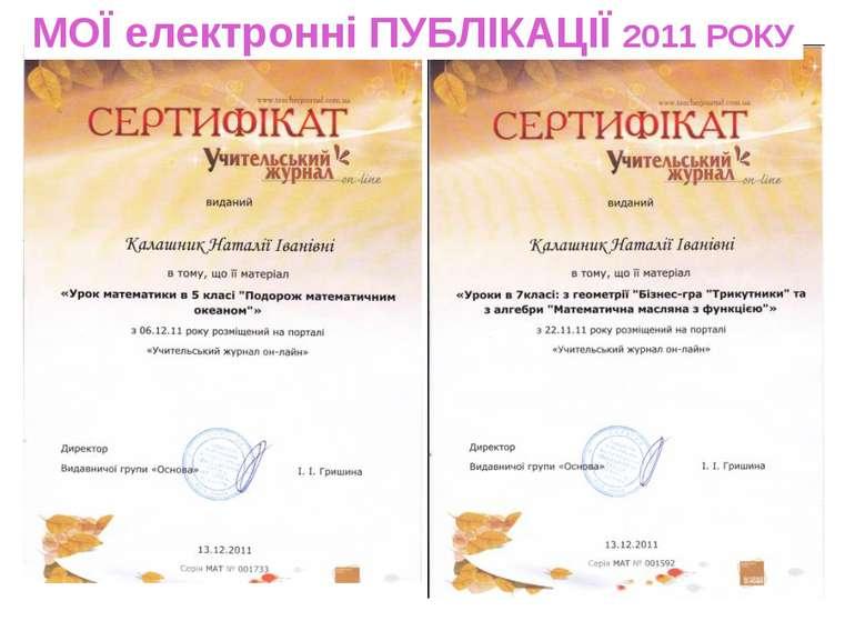 МОЇ електронні ПУБЛІКАЦІЇ 2011 РОКУ