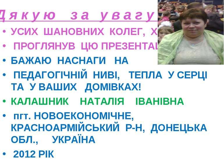 Д я к у ю з а у в а г у УСИХ ШАНОВНИХ КОЛЕГ, ХТО ПРОГЛЯНУВ ЦЮ ПРЕЗЕНТАЦІЮ! БА...