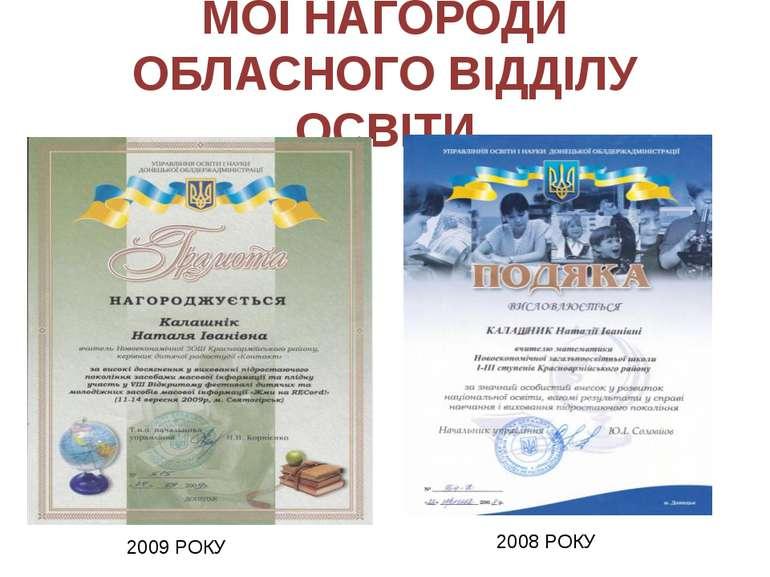 МОЇ НАГОРОДИ ОБЛАСНОГО ВІДДІЛУ ОСВІТИ 2008 РОКУ 2009 РОКУ