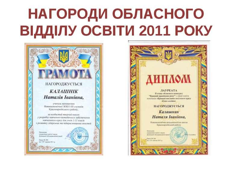 НАГОРОДИ ОБЛАСНОГО ВІДДІЛУ ОСВІТИ 2011 РОКУ