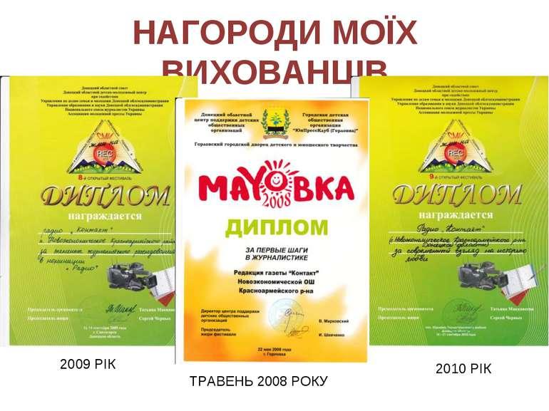 НАГОРОДИ МОЇХ ВИХОВАНЦІВ 2009 РІК 2010 РІК ТРАВЕНЬ 2008 РОКУ