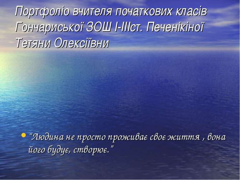 Портфоліо вчителя початкових класів Гончариської ЗОШ І-ІІІст. Печенікіної Тет...