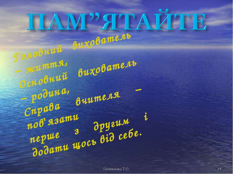 Печенікіна Т.О. * Головний вихователь – життя, Основний вихователь – родина, ...