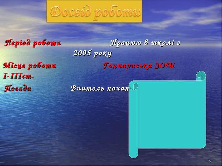Період роботи Працюю в школі з 2005 року Місце роботи Гончариська ЗОШ І-ІІІст...