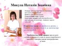 Микула Наталія Іванівна Посада: майстер виробничого навчання, викладач спецди...
