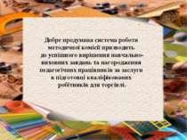 Добре продумана система роботи методичної комісії призводить до успішного вир...