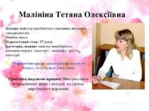 Малініна Тетяна Олексіївна Посада: майстер виробничого навчання, викладач спе...